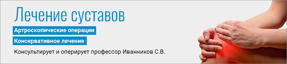 Артроскопические операции Консервативное лечение Консультирует и оперирует профессор Иванников С.В.