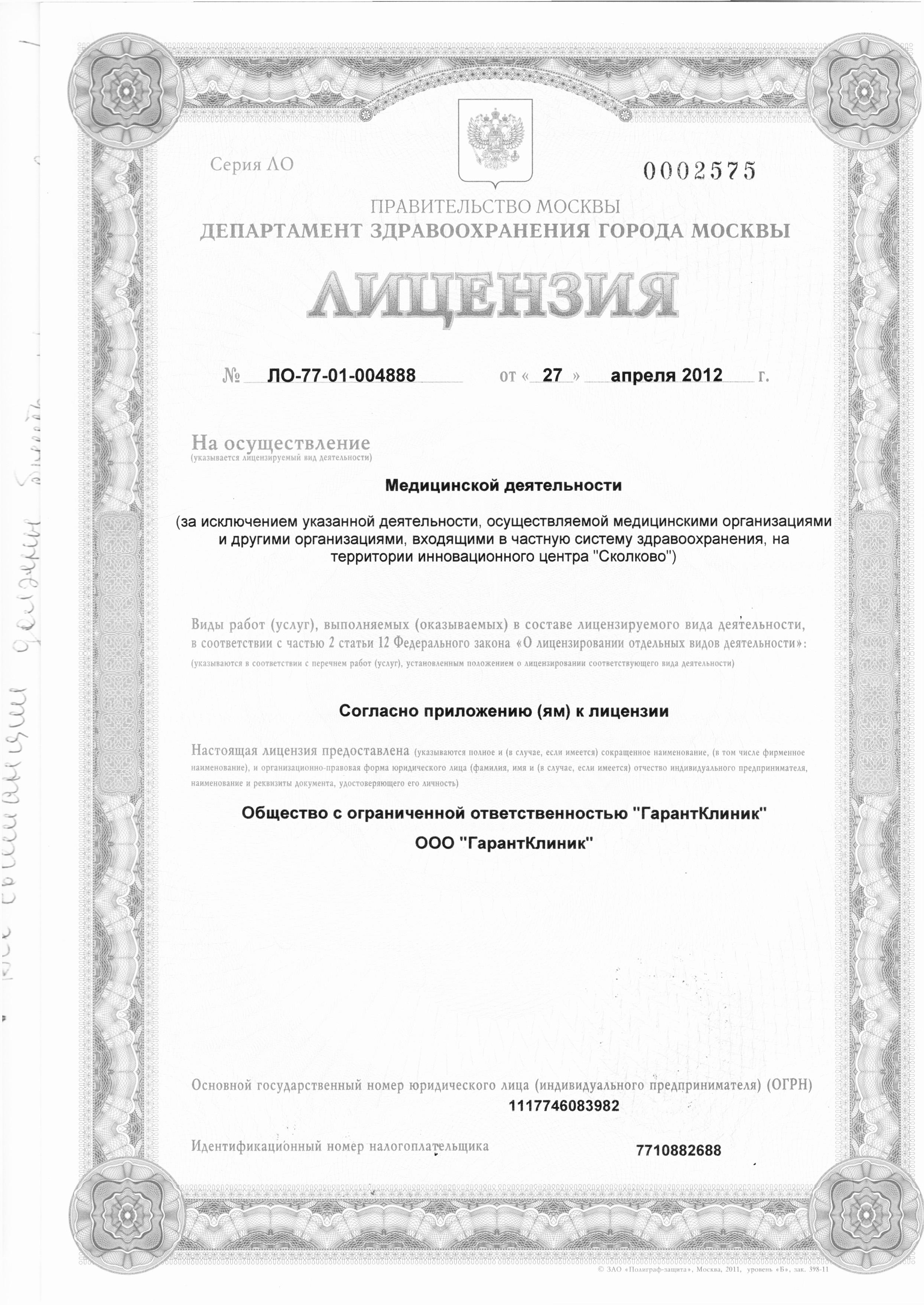 Аренда операционной с оборудованием в Москве плюс хирургическое обеспечение от ведущих врачей специалистов ПМГМУ Сеченова.