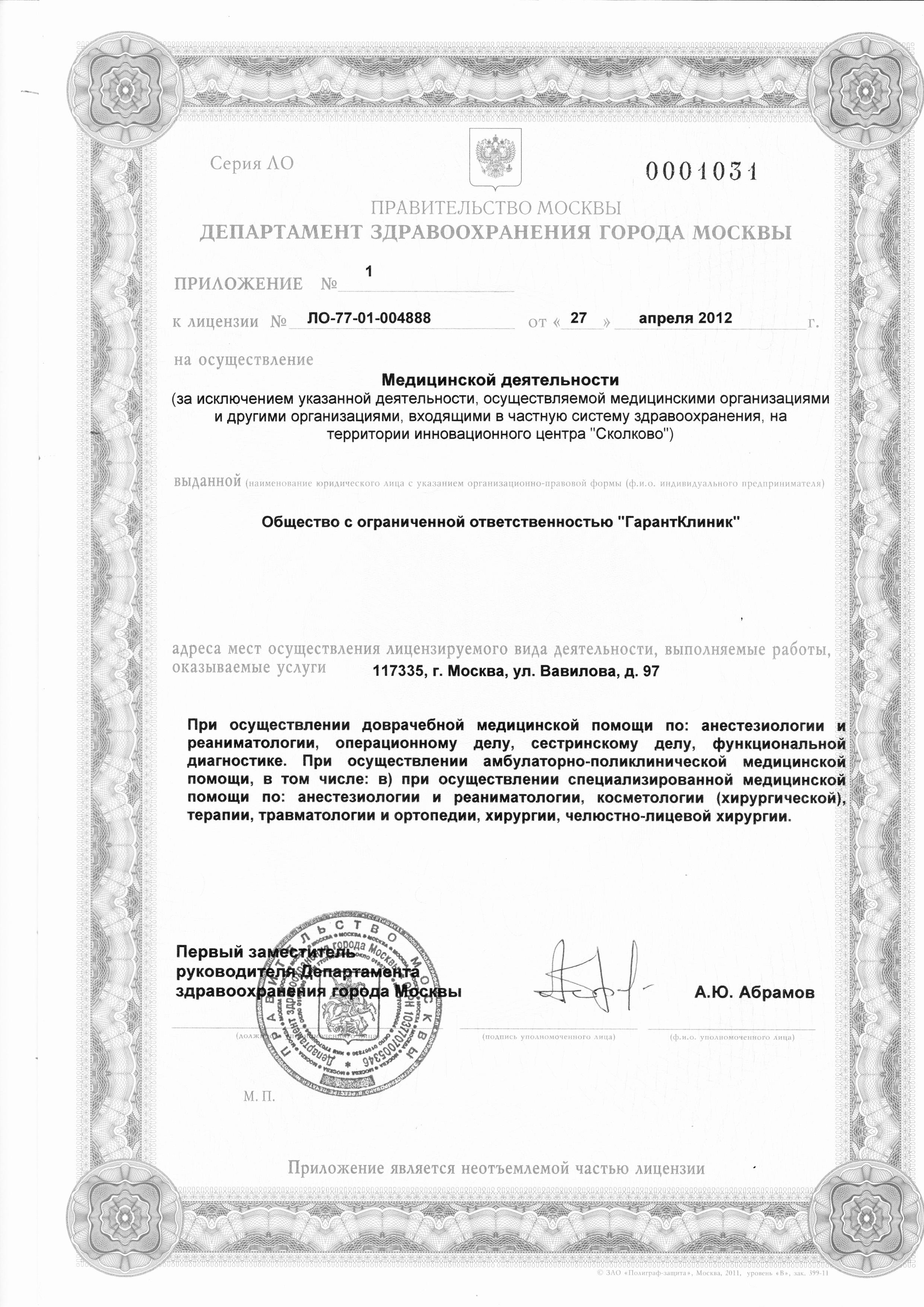 Аренда операционной в Москве с консультацией врачей-специалистов из ПМГМУ имени Сеченова.